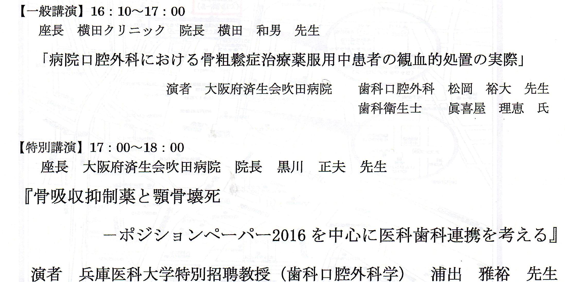 とうえいブログ   大阪市東淀川...